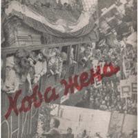 Nova zena 8.pdf