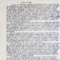 Društvo za kulturnu suradnju Jugoslavije sa SSSR Dopis AFŽ-u BiH.pdf