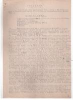 SO AFŽa Vlasenica_Zapisnik sa sreske konferencije_08.12.1948..pdf