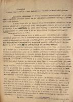 Godišnji izvještaj Oblasnog odbora AFŽa Sarajevo.pdf